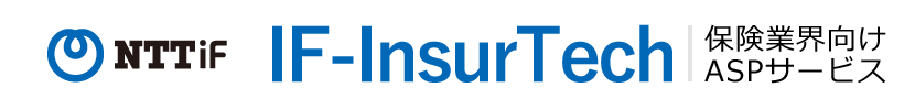NTTイフの保険業界向けASPサービス